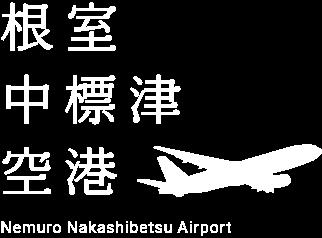 Nemuro Nakashibetsu Airport building