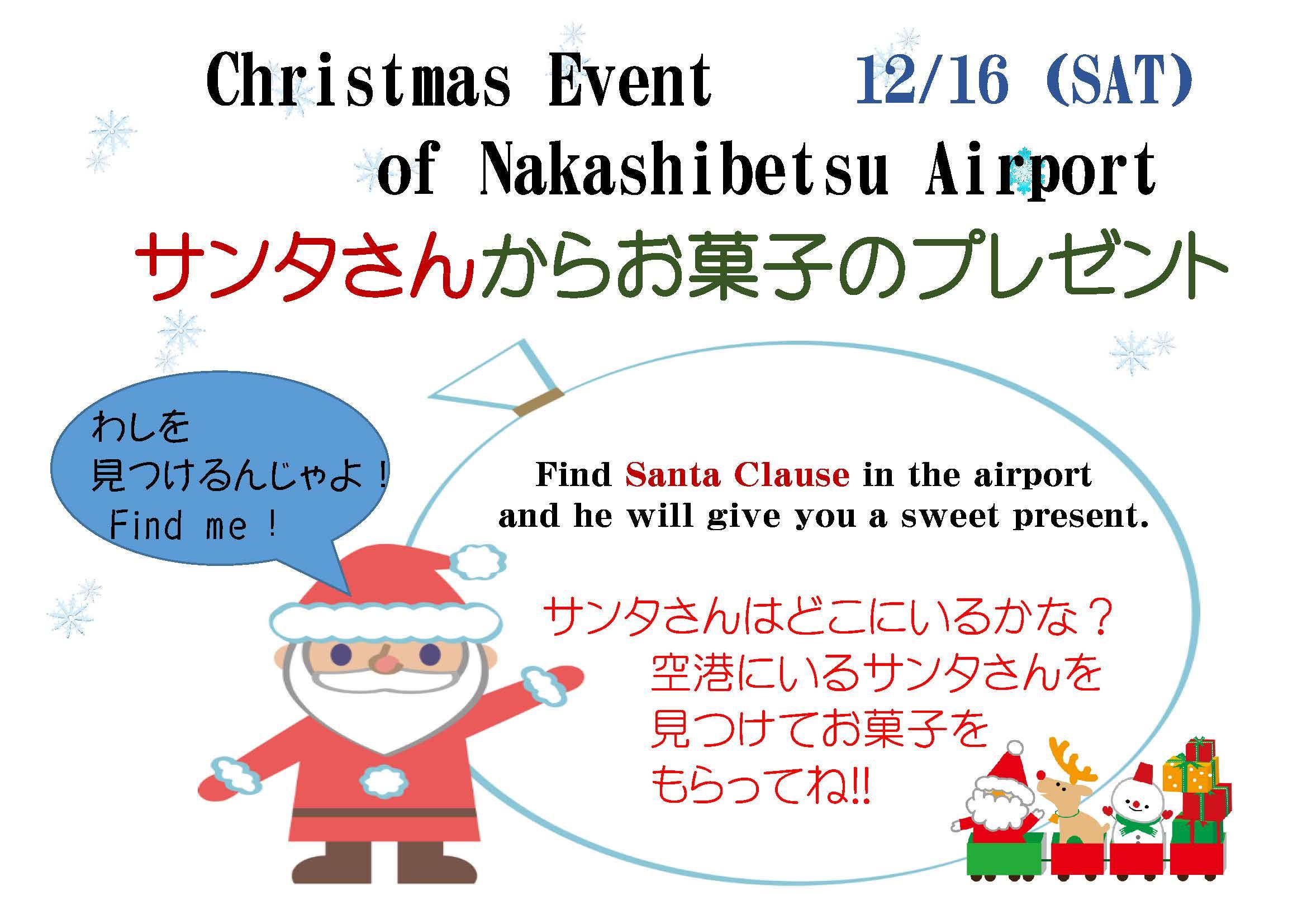 http://www.nakashibetsu-airport.jp/%E3%81%8A%E8%8F%93%E5%AD%90%E3%81%AE%E3%83%97%E3%83%AC%E3%82%BC%E3%83%B3%E3%83%881_%E3%83%9A%E3%83%BC%E3%82%B8_1.jpg
