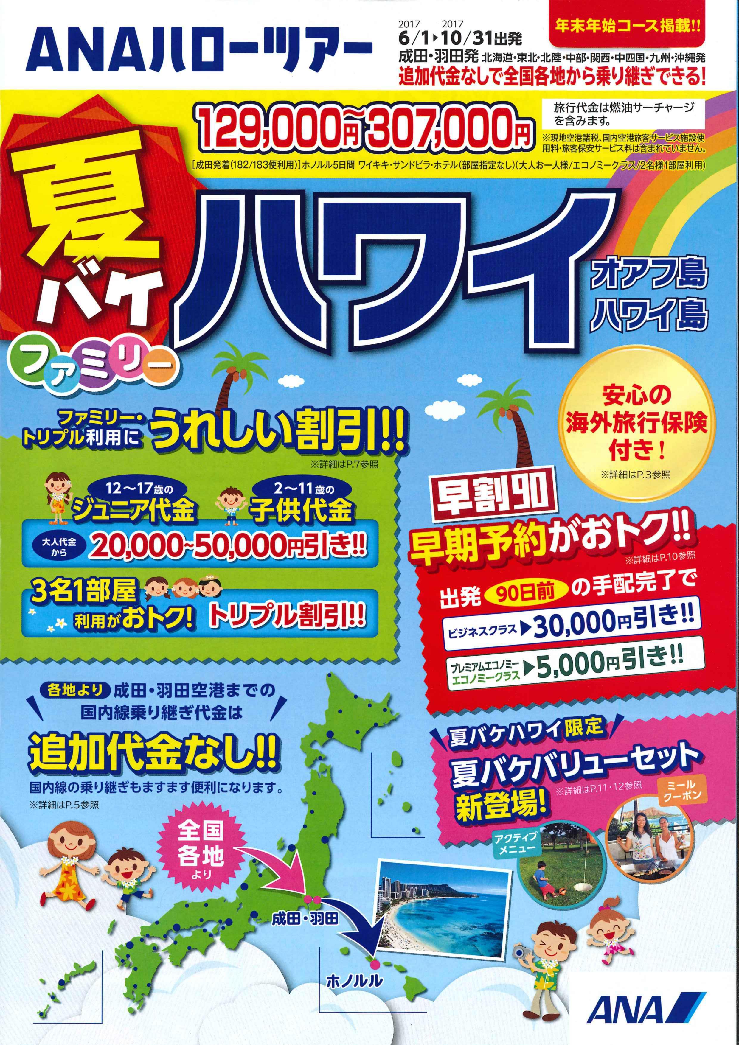 http://www.nakashibetsu-airport.jp/%E3%83%8F%E3%83%AF%E3%82%A4.jpg