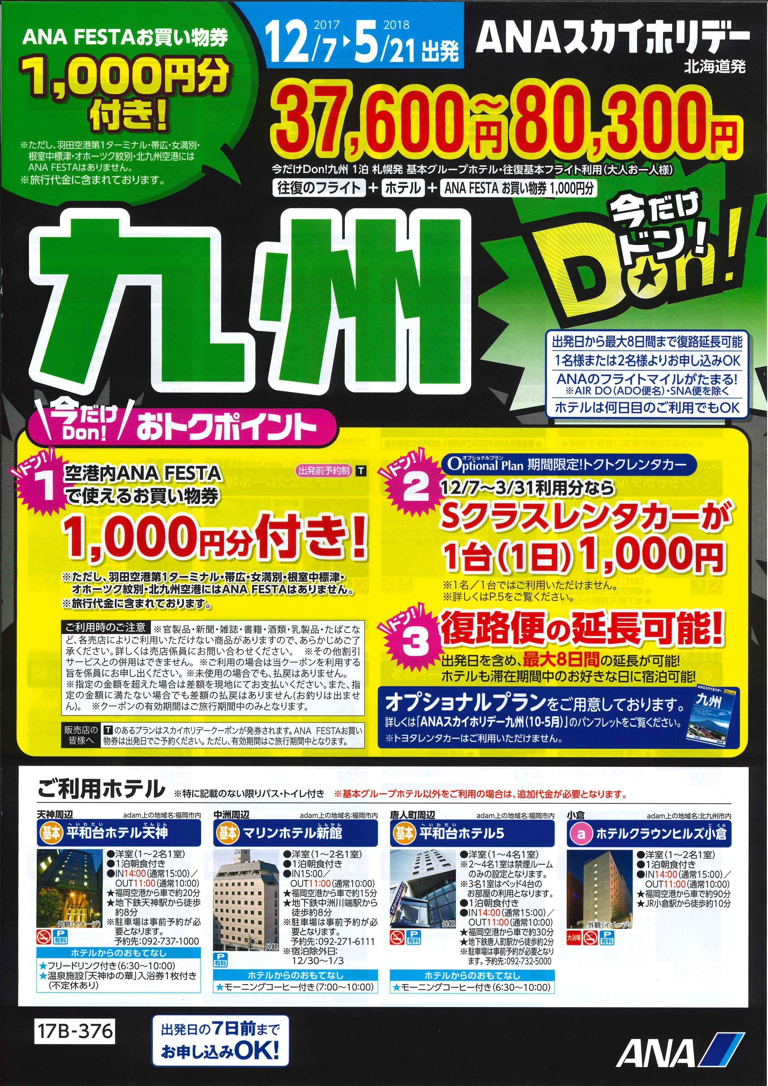 http://www.nakashibetsu-airport.jp/%E4%B9%9D%E5%B7%9E.jpg