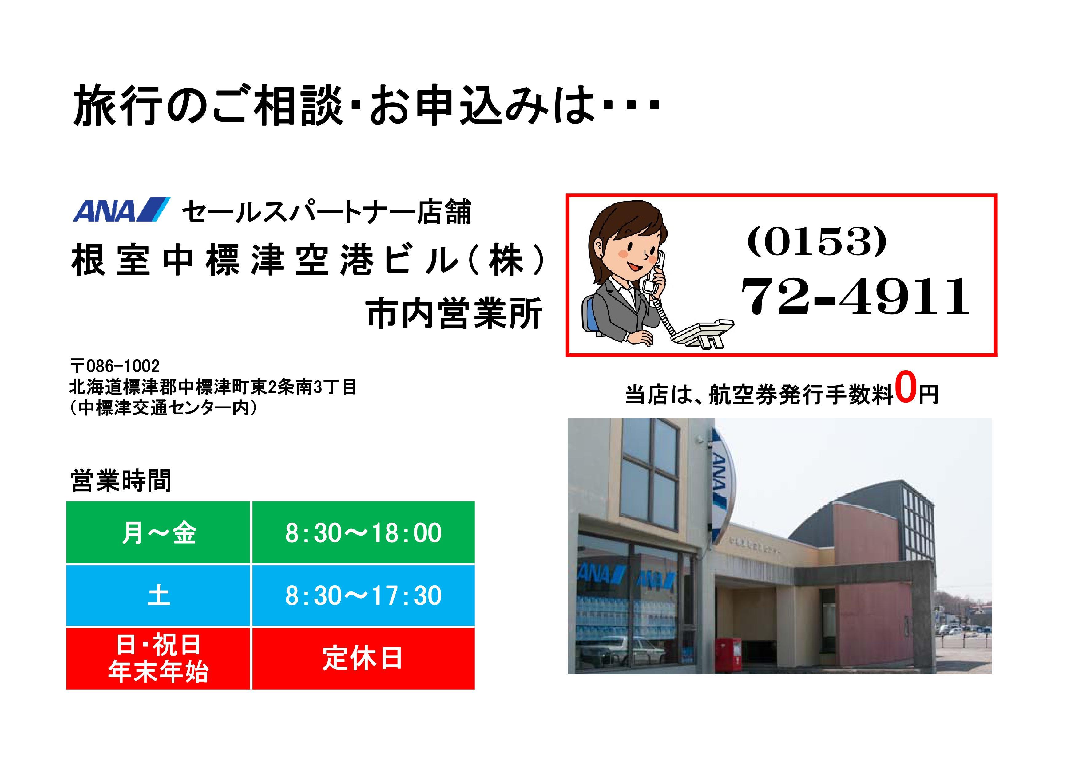 http://www.nakashibetsu-airport.jp/%E5%96%B6%E6%A5%AD%E6%99%82%E9%96%93.jpg
