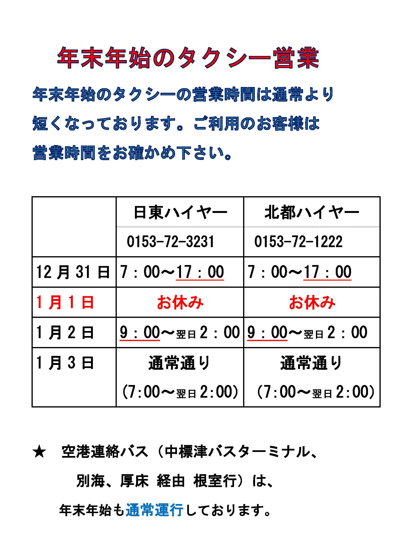 http://www.nakashibetsu-airport.jp/%E5%B9%B4%E6%9C%AB%E5%B9%B4%E5%A7%8B%E3%81%AE%E3%83%8F%E3%82%A4%E3%83%A4%E3%83%BC%E5%96%B6%E6%A5%AD%E3%81%AB%E3%81%A4%E3%81%84%E3%81%A6%20-%20%E3%82%B3%E3%83%94%E3%83%BC%20%E6%96%B0.jpg