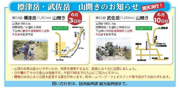 http://www.nakashibetsu-airport.jp/%E5%BA%83%E5%A0%B1%20%E5%B1%B1%E9%96%8B%E3%81%8D.jpg