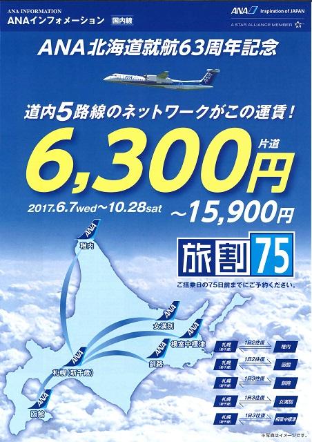 http://www.nakashibetsu-airport.jp/%E6%97%85%E5%89%B26300.jpg