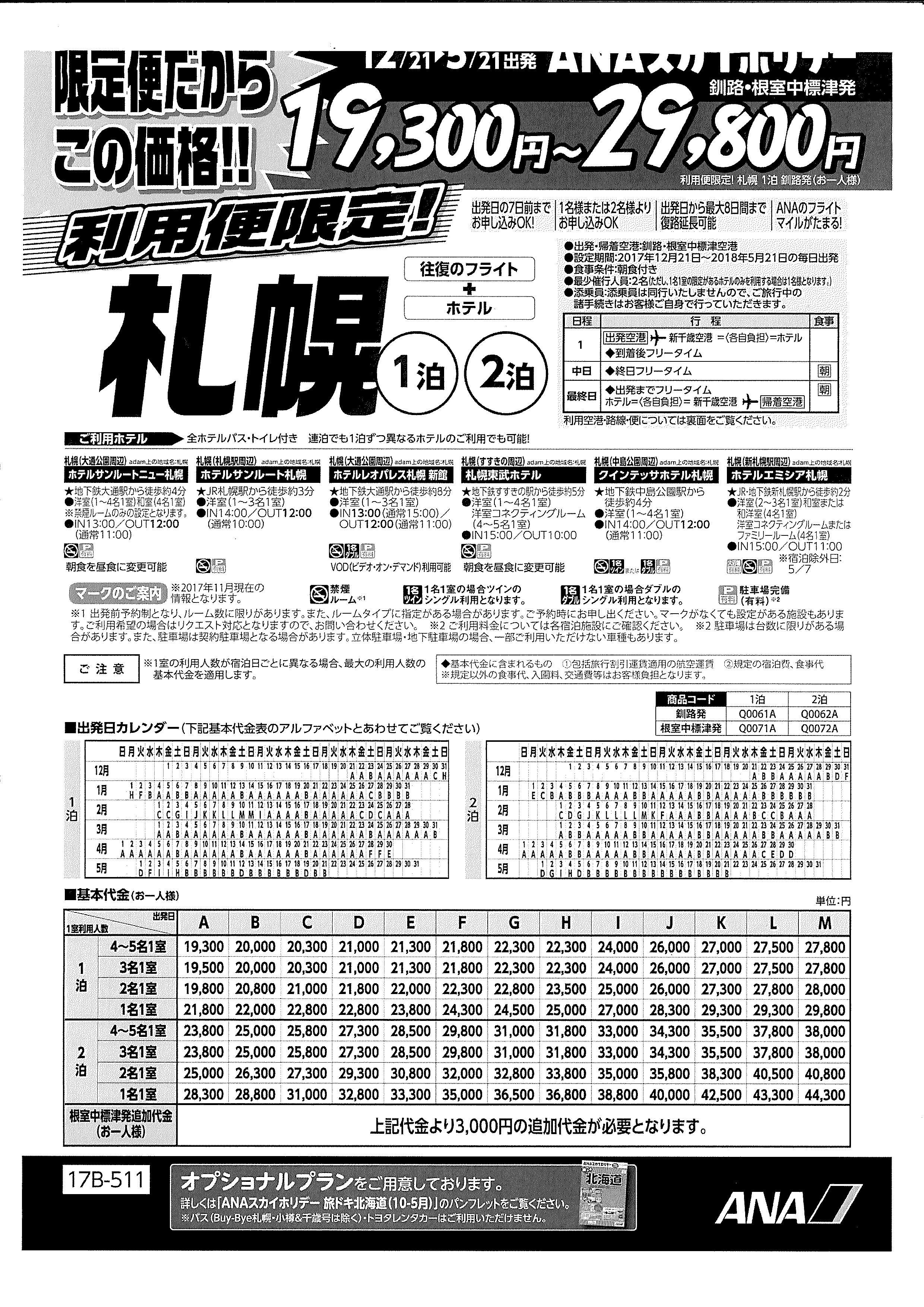http://www.nakashibetsu-airport.jp/%E6%A0%BC%E5%AE%89%E6%9C%AD%E5%B9%8C%E3%83%91%E3%83%B3%E3%83%95.jpg