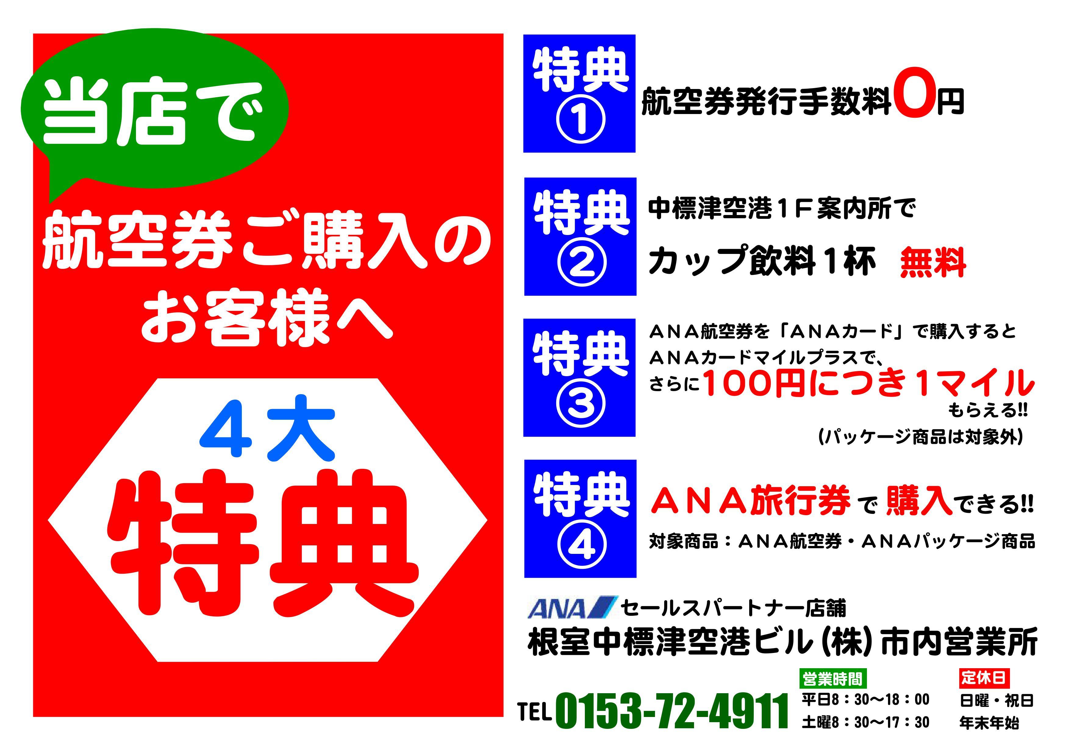 http://www.nakashibetsu-airport.jp/%E7%89%B9%E5%85%B8%E5%86%85%E5%AE%B9.jpg