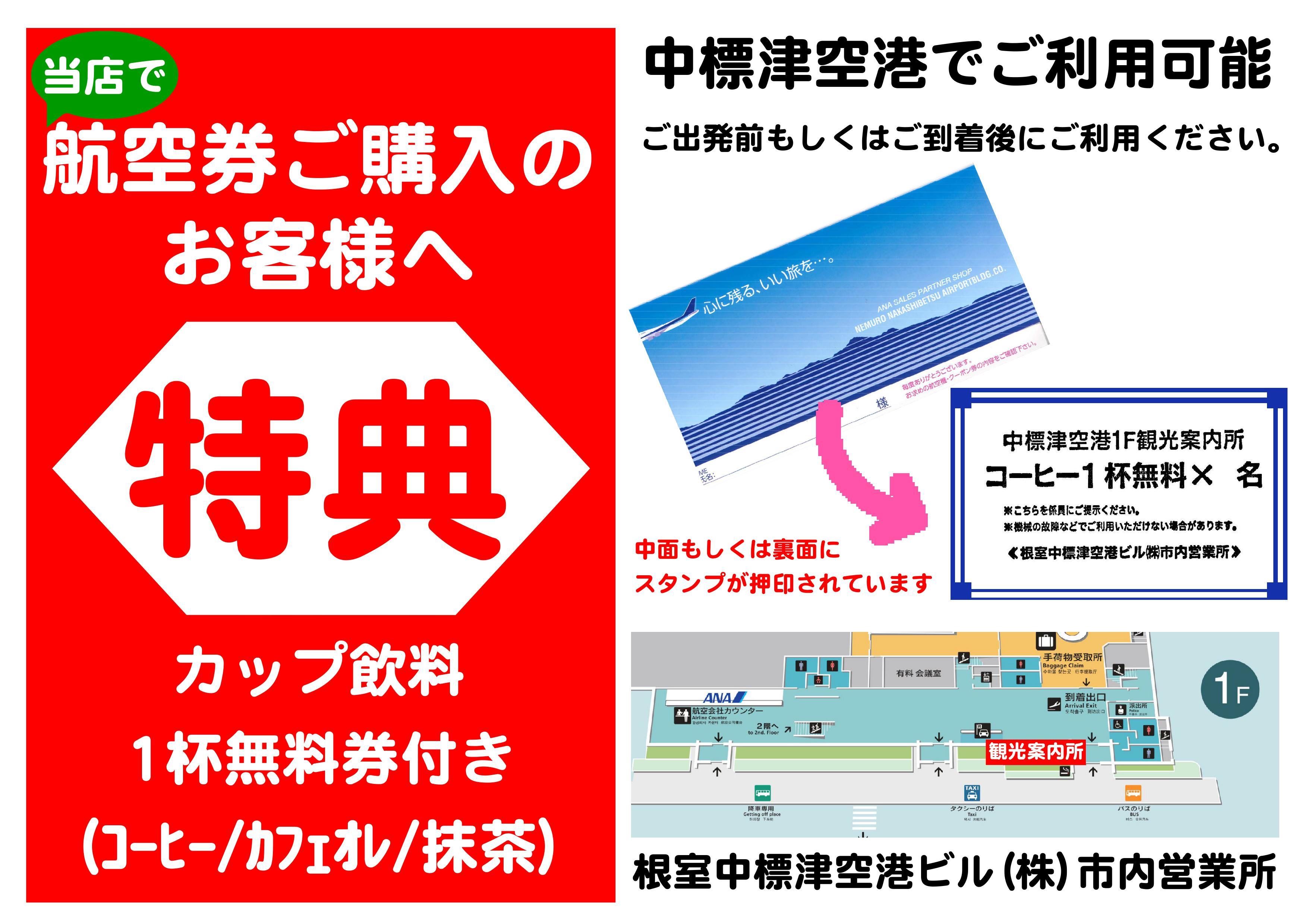 http://www.nakashibetsu-airport.jp/%E7%89%B9%E5%85%B8.jpg