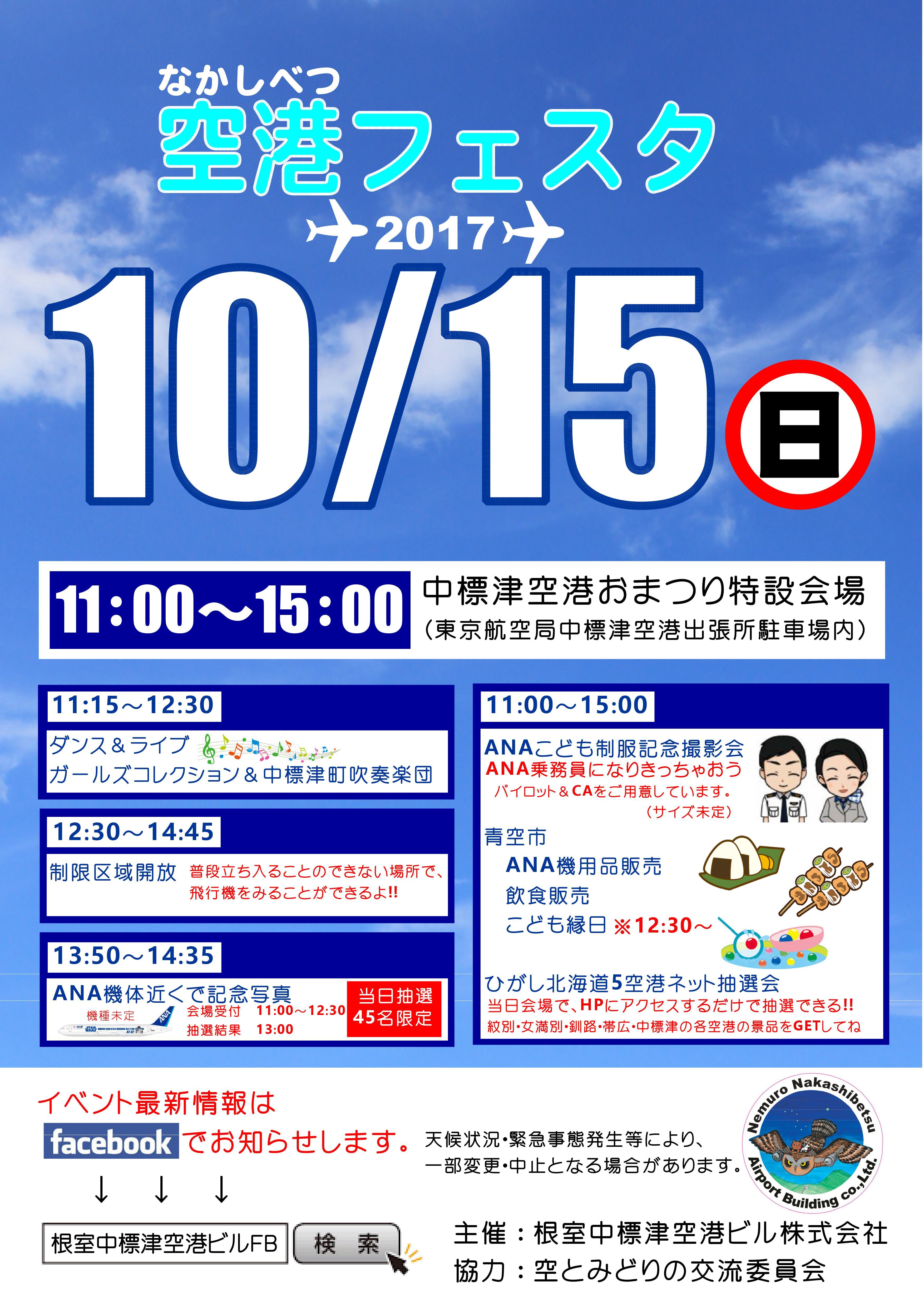 http://www.nakashibetsu-airport.jp/%E7%A9%BA%E6%B8%AF%EF%BE%8C%EF%BD%AA%EF%BD%BD%EF%BE%802017.jpg