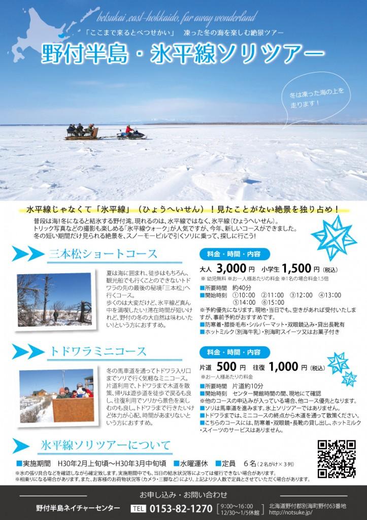 http://www.nakashibetsu-airport.jp/%E9%87%8E%E4%BB%98%E3%82%BD%E3%83%AA%E3%83%84%E3%82%A2%E3%83%BC.jpg