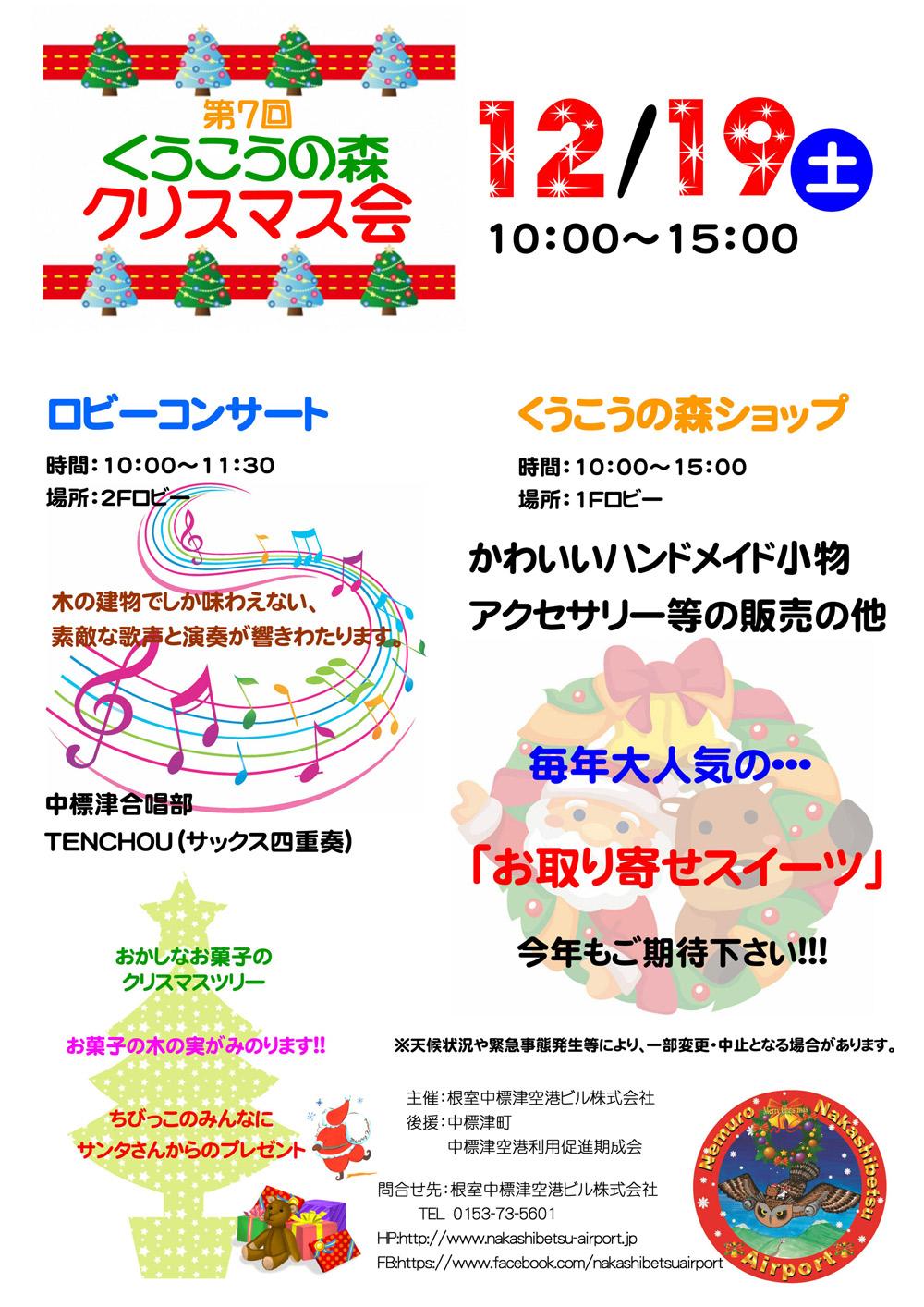 http://www.nakashibetsu-airport.jp/0001%20%282%29.jpg