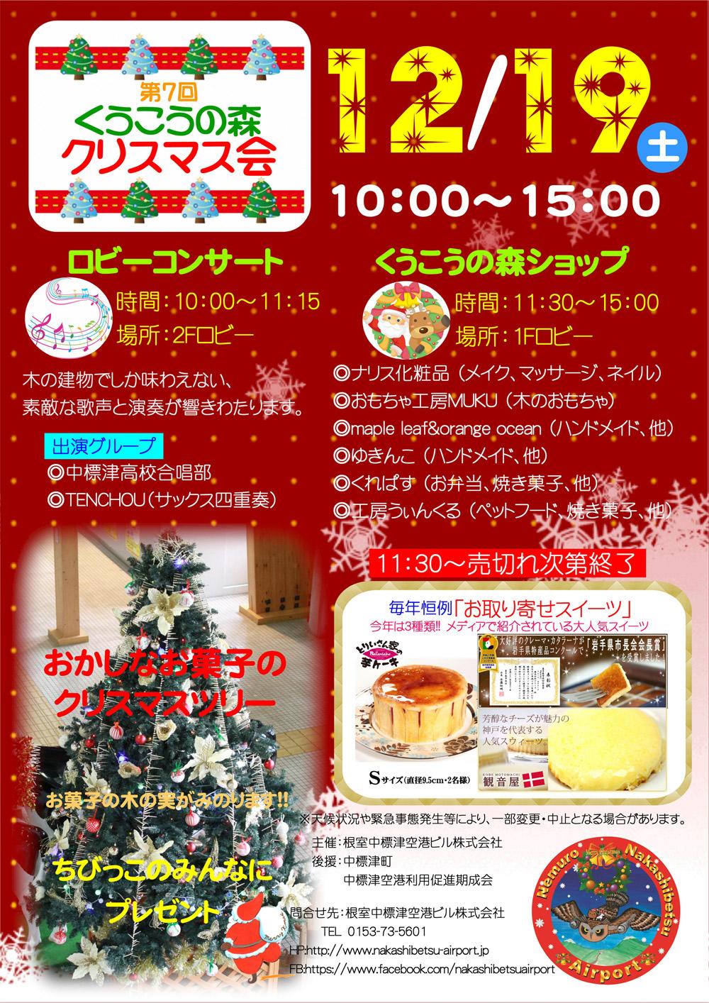 http://www.nakashibetsu-airport.jp/0001%20%285%29.jpg