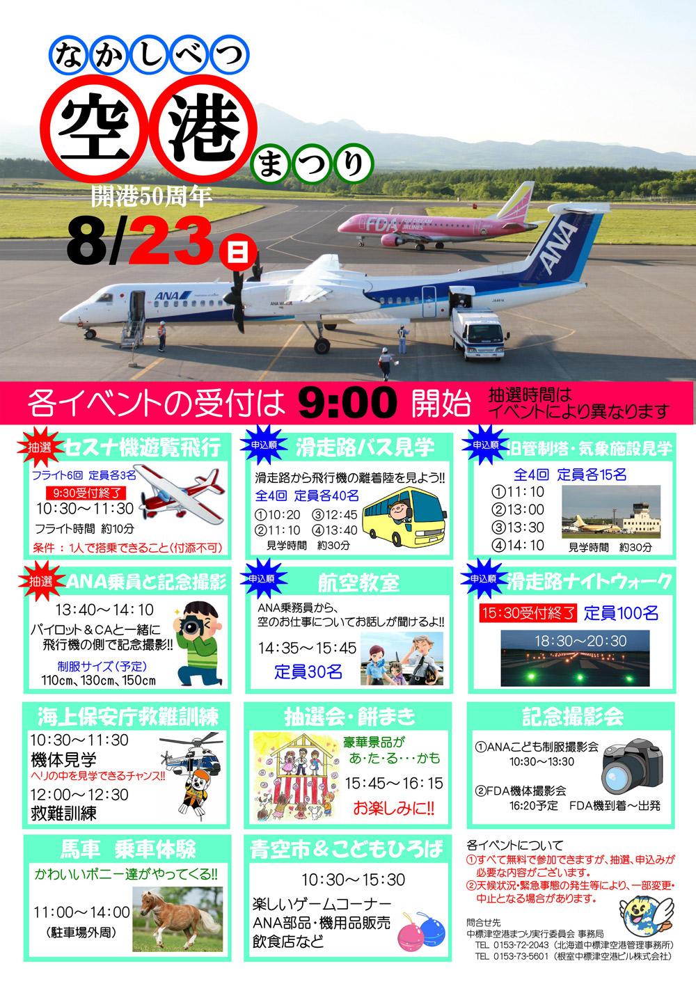 http://www.nakashibetsu-airport.jp/2015%20matsuri.jpg