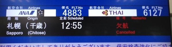 http://www.nakashibetsu-airport.jp/20180126-11.JPG