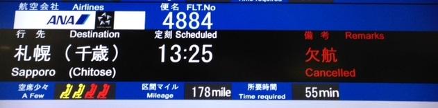 http://www.nakashibetsu-airport.jp/20180126-12.JPG