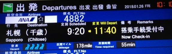 http://www.nakashibetsu-airport.jp/20180126-2.JPG