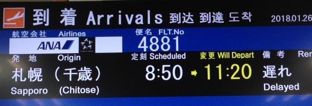 http://www.nakashibetsu-airport.jp/20180126.JPG