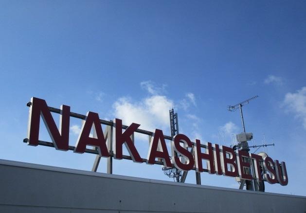 http://www.nakashibetsu-airport.jp/20180216-2.JPG
