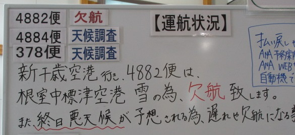 http://www.nakashibetsu-airport.jp/20180415-9.JPG