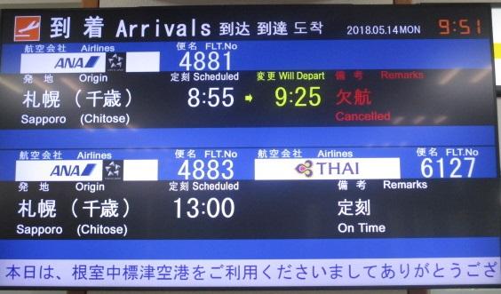 http://www.nakashibetsu-airport.jp/20180514-2.JPG