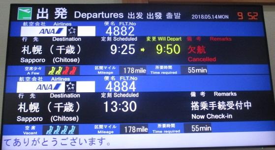 http://www.nakashibetsu-airport.jp/20180514-3.JPG
