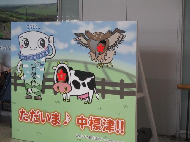 http://www.nakashibetsu-airport.jp/330%C2%B0.jpg