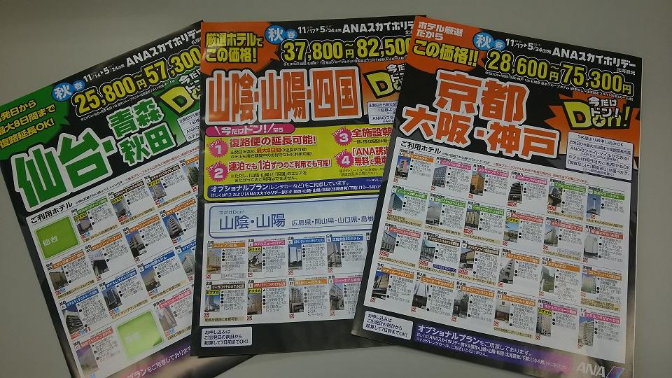 http://www.nakashibetsu-airport.jp/DONDSC_0322.jpg
