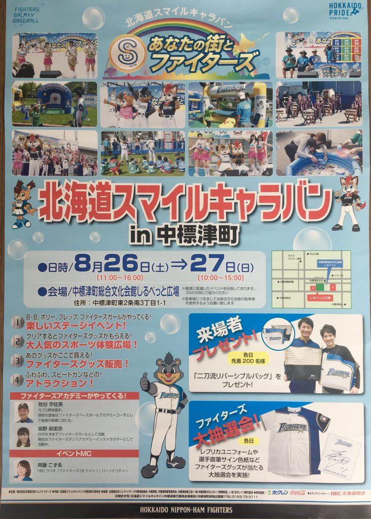 http://www.nakashibetsu-airport.jp/FullSizeRender-1-732x1024.jpg