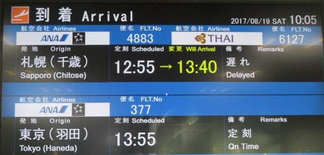 http://www.nakashibetsu-airport.jp/IMG_4991%20syuppa.jpg