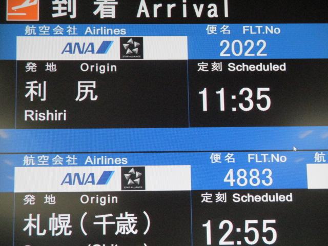 http://www.nakashibetsu-airport.jp/IMG_5364.JPG