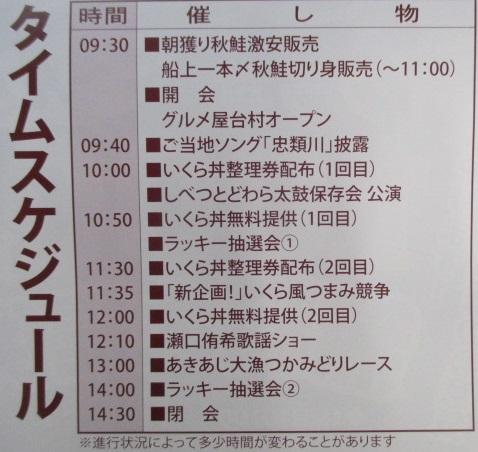 http://www.nakashibetsu-airport.jp/IMG_5510%20%E3%82%B9%E3%82%B1%E3%82%B8%E3%83%A5%E3%83%BC%E3%83%AB.jpg