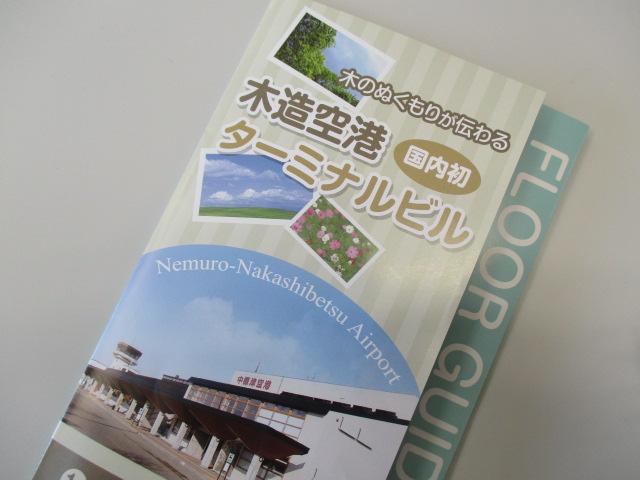 http://www.nakashibetsu-airport.jp/IMG_5625.JPG