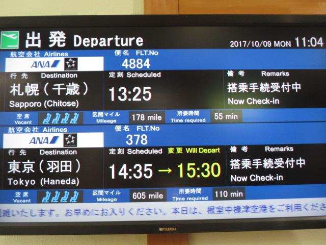 http://www.nakashibetsu-airport.jp/IMG_5794.JPG