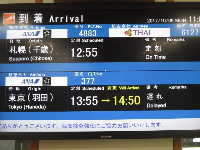 http://www.nakashibetsu-airport.jp/IMG_5795.JPG