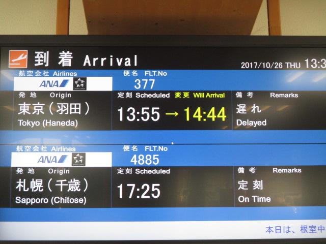 http://www.nakashibetsu-airport.jp/IMG_6025.JPG