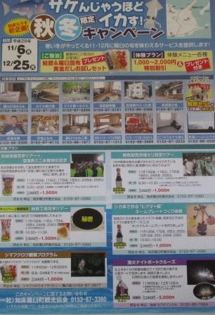 http://www.nakashibetsu-airport.jp/IMG_6189%20123.jpg