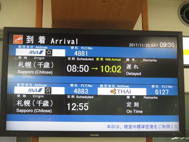 http://www.nakashibetsu-airport.jp/IMG_6263.JPG
