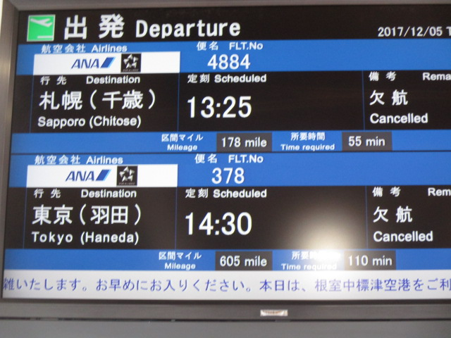 http://www.nakashibetsu-airport.jp/IMG_6354.JPG