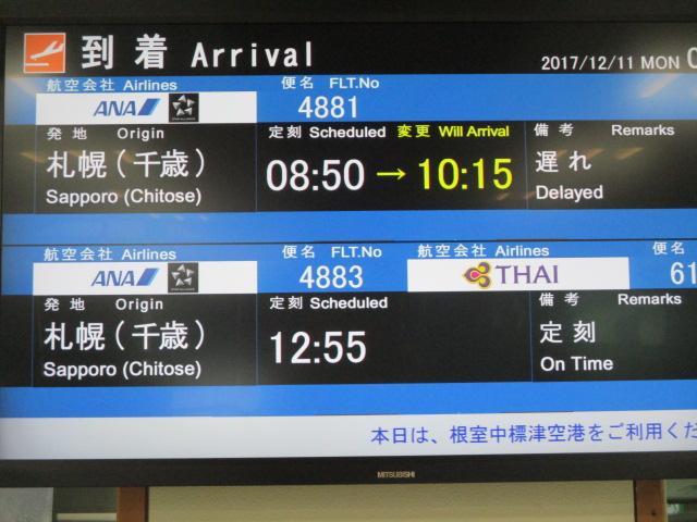 http://www.nakashibetsu-airport.jp/IMG_6395.JPG