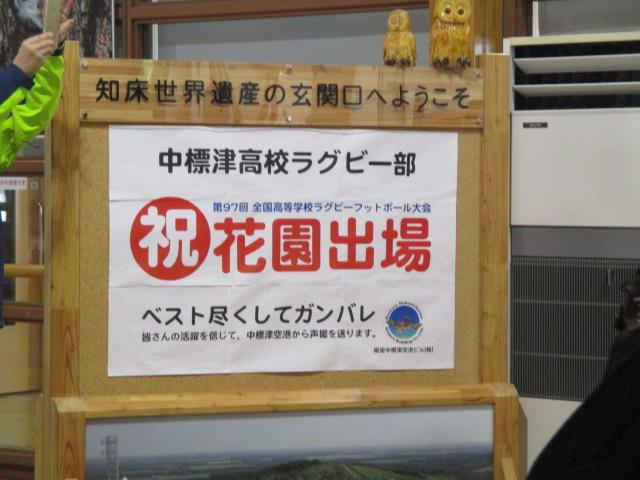 http://www.nakashibetsu-airport.jp/IMG_6446.JPG