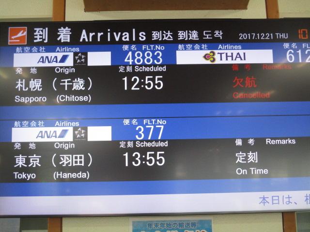http://www.nakashibetsu-airport.jp/IMG_6530.JPG