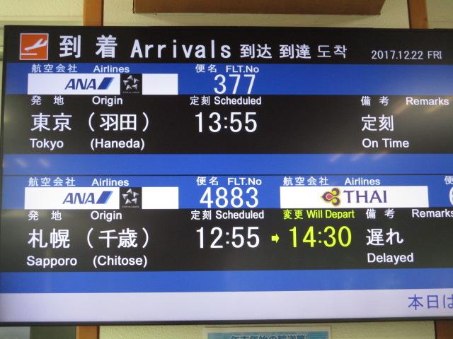 http://www.nakashibetsu-airport.jp/IMG_6535.JPG