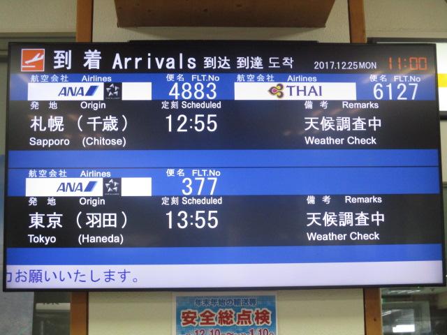 http://www.nakashibetsu-airport.jp/IMG_6554.JPG