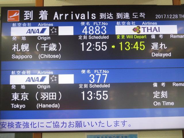 http://www.nakashibetsu-airport.jp/IMG_6576.JPG