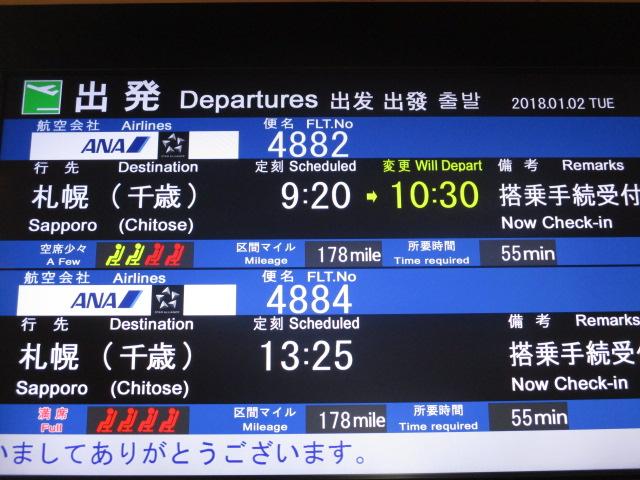 http://www.nakashibetsu-airport.jp/IMG_6612.JPG