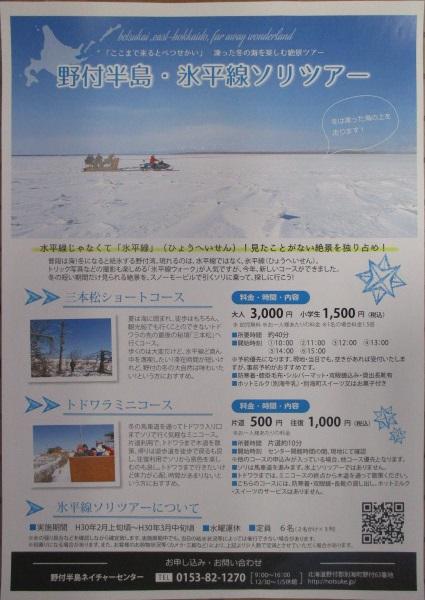 http://www.nakashibetsu-airport.jp/IMG_6948.JPG