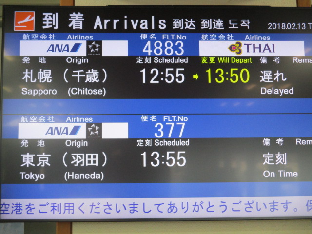 http://www.nakashibetsu-airport.jp/IMG_6993.JPG