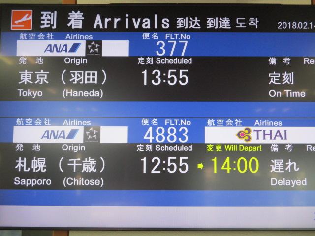 http://www.nakashibetsu-airport.jp/IMG_7000.JPG