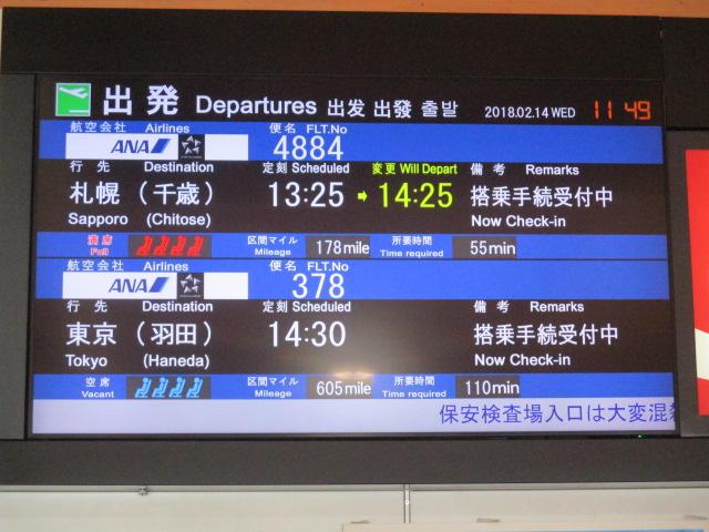 http://www.nakashibetsu-airport.jp/IMG_7005.JPG