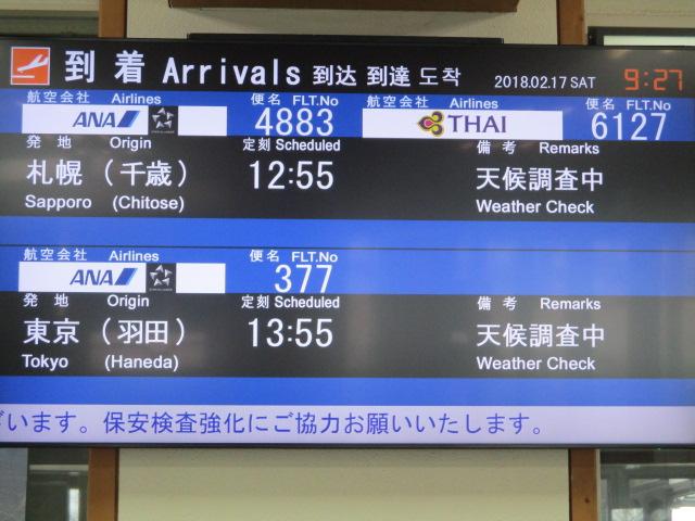 http://www.nakashibetsu-airport.jp/IMG_7032.JPG