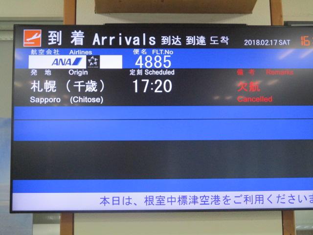 http://www.nakashibetsu-airport.jp/IMG_7043.JPG